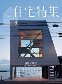 新建築 住宅特集 / Sep.2014